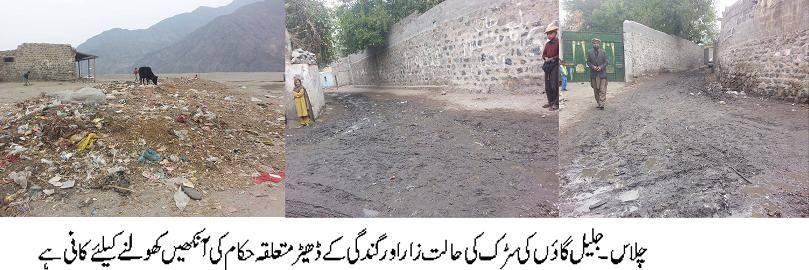 محکمہ تعمیرات عامہ اور بلدیہ کی عدم توجہی، چلاس کا گنجان آباد علاقہ کیچڑ اور کچرے کے ڈھیر میں تبدیل ہو گیا