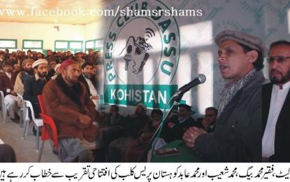 ضلع کوہستان میں پریس کلب کا افتتاح ہو گیا