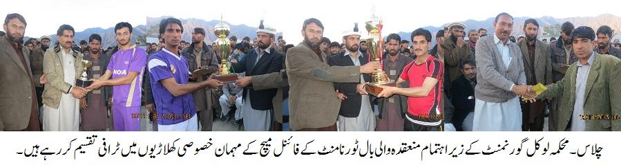 چلاس، گوہر آباد کی ٹیم نے تھور کلب کو ہرا کر والی بال ٹورنامنٹ جیت لیا