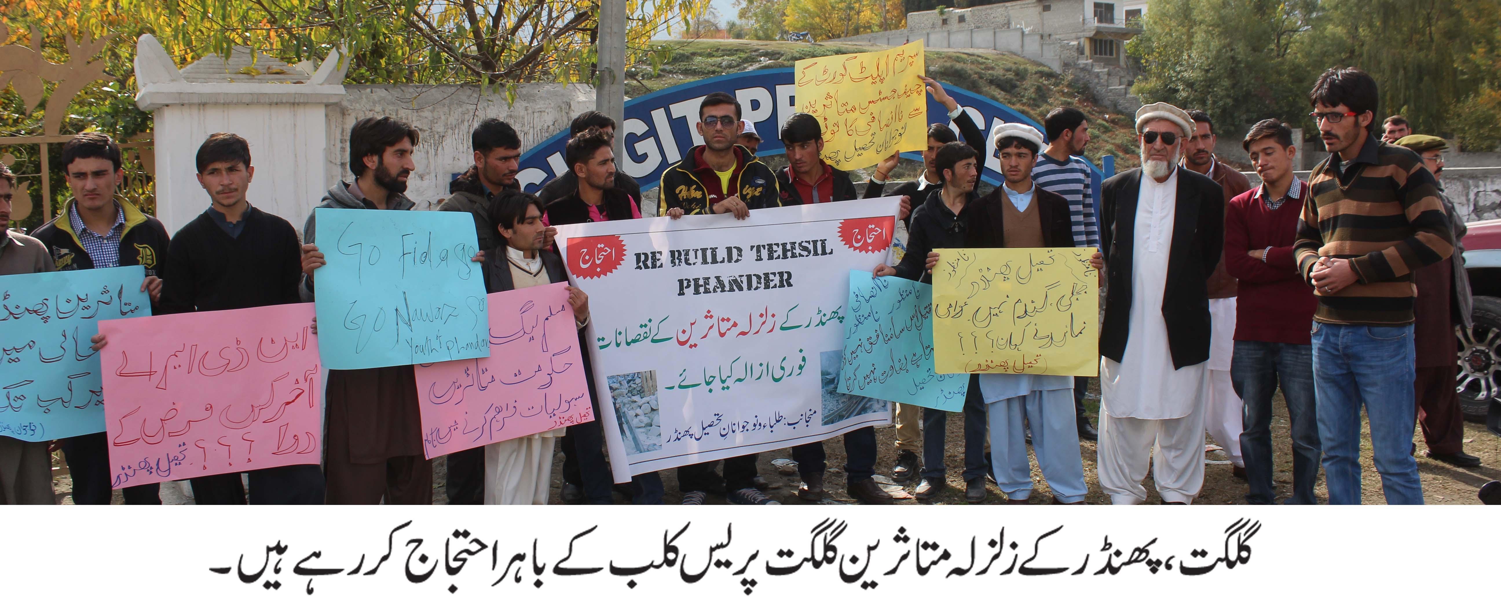 زلزلہ سے متاثرہ علاقے کو میڈیا اور حکام نے نظر انداز کر دیا ہے، متاثرین تکالیف کا شکار ہیں، گلگت پریس کلب کے سامنے احتجاجی مظاہرہ