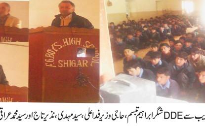 یومِ اقبال پر شگر ہائی سکول میں خصوصی تقریب،شاعرِ مشرق کو زبردست خراجِ تحسین پیش کی گئی