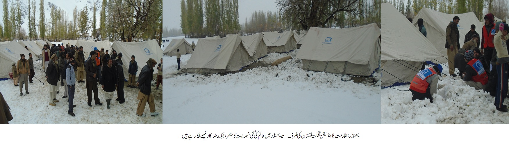 زلزلے کے متاثرین شدید برفباری کی وجہ سے مشکلات کا شکار ہیں، الخدمت فاونڈیشن