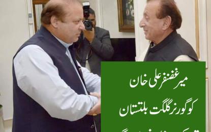 میر غضنفر علی خان کو گلگت بلتستان کا اگلا گورنر تعینات کرنے کا فیصلہ ہوگیا