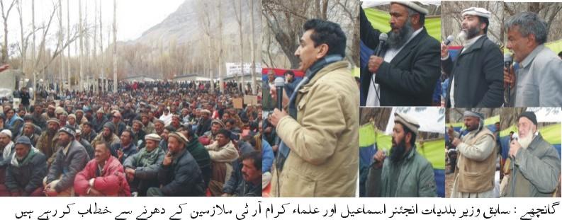 ملٹی میڈیا رپورٹ ۔ گلگت بلتستان بھر میں محکمہ تعمیراتِ عامہ اور واسا کے ملازمین کا احتجاج چوتھے روز بھی جاری رہا