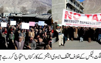 گلگت بلتستان میں ٹیکس کے خلاف مختلف ایسوی ایشنز اور تاجروں نے احتجاج کیا
