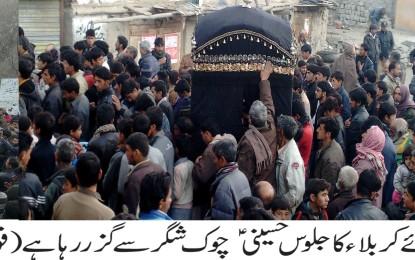 شہدائے کربلا کا چہلم شگر میں مذہبی عقیدت واحترام سے منایا گیا