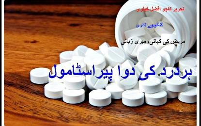 ہردرد کی دوا پیراسٹامول۔۔۔۔۔۔۔۔ مریض کی کہانی،  میری زبانی