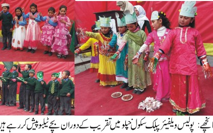 پولیس ویلفیئر پبلک سکول خپلو میں نتائج کا اعلان
