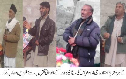 سکردو: مدرس حاجی غلام عباس کے اعزاز میں الودائی تقریب
