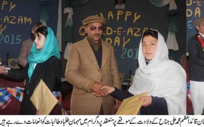 ہنزہ: قائد اعظم کے یوم ولادت کے موقعے پر کریم آباد میں تقریب کا انعقاد کیا گیا