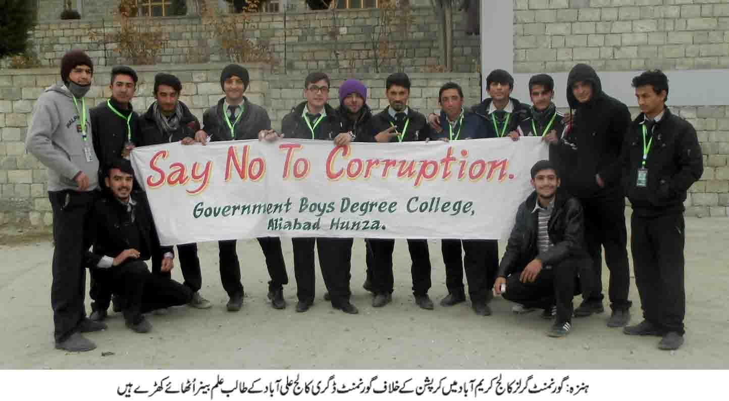 گورنمنٹ گرلز کالج کریم آباد میں کرپشن کے خلاف ایک پروگرام کا انعقاد کیا گیا