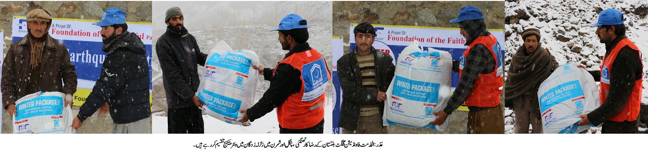 الخدمت فاونڈیشن کی طرف سے زلزلہ متاثرین میں ونٹرپیکیج تقسیم