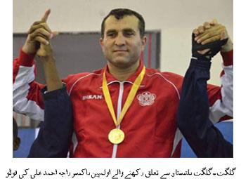 اشکومن: ۔گلگت بلتستان کے واحد اولمپین کھلاڈی اولمپین باکسر راجہ احمد علی نے باکسنگ سے ریٹائرمنٹ کا اعلان کردیا