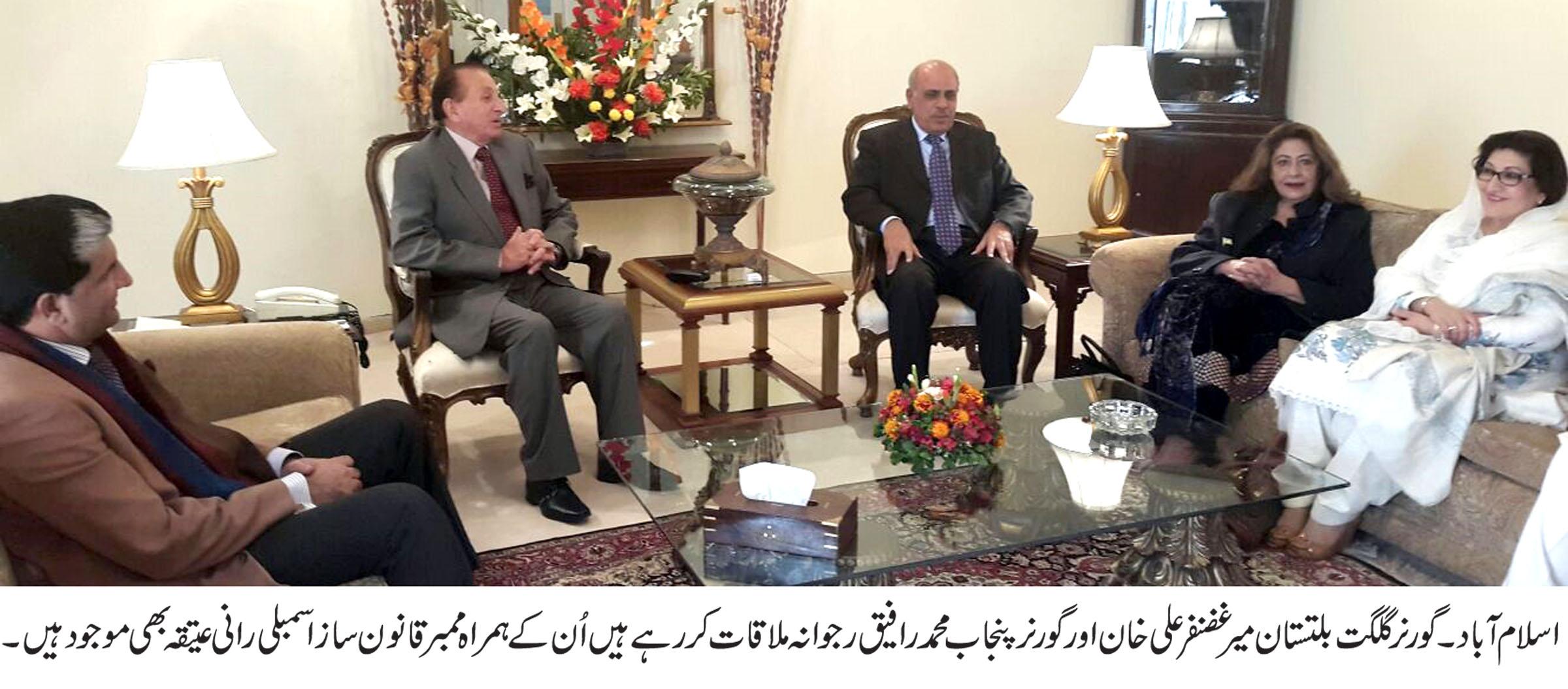 گورنر گلگت بلتستان سے گورنر پنجاب رفیق رجوانہ کی اسلام آباد میں ملاقات