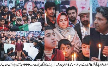 گلگت : پا کستان پیپلز پارٹی کی طرف سے سانحہ آرمی پبلک سکول پشاور کے سلسلے میں شمع رو شن