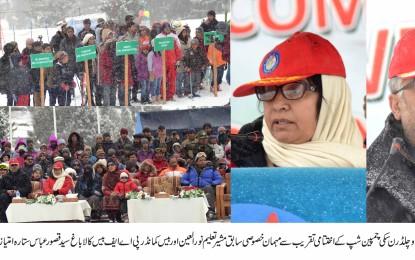 سعدیہ خان اینڈ چلڈرن سکی چیمپئین شپ اختتام پذیر، ایچ ای سی اور پاک فضائیہ کی ٹیموں نے میدان مارلیا