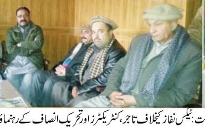 تحریک انصاف نے ٹیکس مخالف تحریک کی بھر پور حمایت کا اعلان کردیا