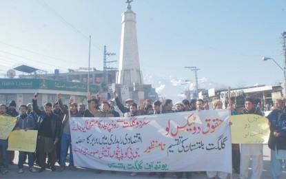 آئینی حقوق، اقتصادی راہداری منصوبے میں حصہ داری اور دیگر مسائل پر آواز اُٹھانے کی خاطر سکردو میں احتجاجی مظاہرہ