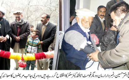 رحیم آباد گلگت میں خان غومٹ فاونڈیشن کے تعاون سے تعمیر شدہ ہیلتھ کیر سینٹر کا افتتاح