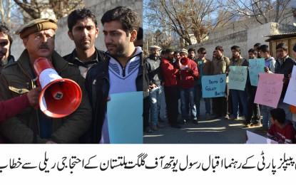 گلگت بلتستان کو پاکستان کا آئینی صوبہ بنایا جائے، اقتصادی راہداری منصوبے میں حصہ دیا جائے، گلگت میں مظاہرین کا مطالبہ