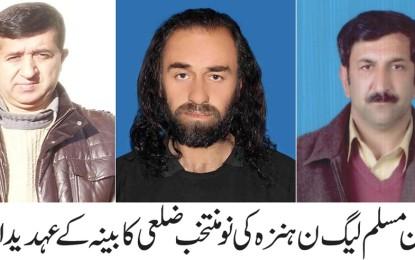 مسلم لیگ ن ہنزہ کی نئی کابینہ کا اعلان، جان عالم صدر برقرار، امین خان ایڈوکیٹ جنرل سیکریٹری نامزد