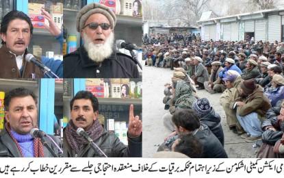 اشکومن عوامی ایکشن کمیٹی کے زیر اہتمام احتجاجی جلسہ، مسائل حل نہ ہونے پر احتجاجی تحریک چلانے کا اعلان