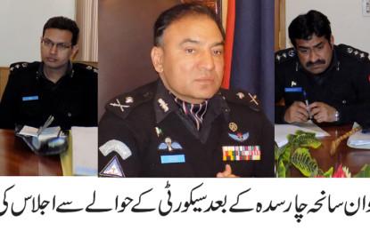 سانحہ چارسدہ کے بعد گلگت بلتستان میں پولیس اور دیگر فورسز الرٹ، خصوصی اجلاس میں سیکیورٹی انتظامات کا جائزہ لیا گیا