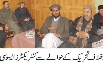 عوامی ایکشن کمیٹی نے کنٹریکٹر ایسوسی ایشن کے اینٹی ٹیکس موومنٹ کی بھرپور حمایت کا اعلان کردیا