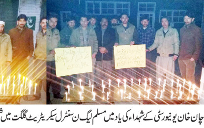 سانحہ چارسدہ کے شہدا کی یاد میں مسلم لیگ ن کے صوبائی سیکریٹریٹ گلگت میں دعائیہ تقریب، شمعیں روشن کی گئیں