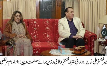 گورنر میر غضنفر علیخان اور رانی عتقیہ غضنفر کی وفاقی وزیر برائے صنعت و پیداوار سے ملاقات، فروٹ پروسیسنگ کی سہولیات فراہم کرنے کا وعدہ