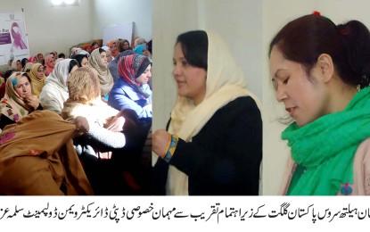 خواتین کی صحت بہتر ہوگی تو معاشرہ بھی صحت مند ہوگا، سلمہ عزیز