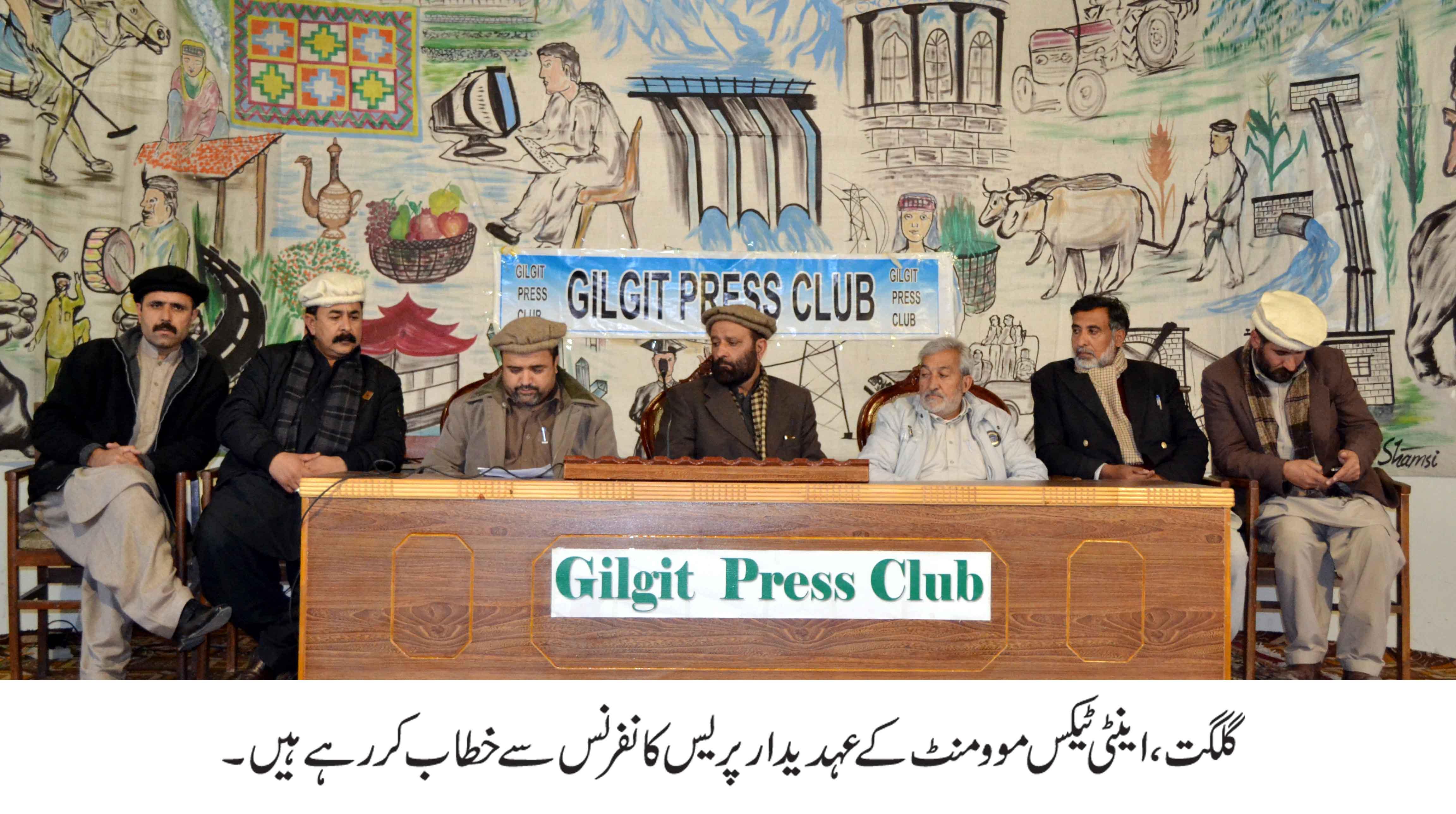 گلگت بلتستان کو محض نقشے کا حصہ نہیں، بلکہ ملک کا مکمل آئینی صوبہ بنانا چاہتے ہیں، اسلامی تحریک کے رہنماوں کی پریس کانفرنس