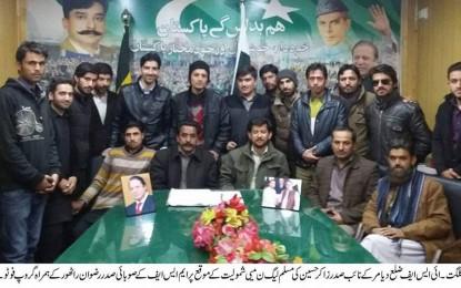 آئی ایس ایف دیامر کے نائب صدر ذاکر حسین مسلم لیگ ن میں شامل ہو گئے، خصوصی تقریب منعقد