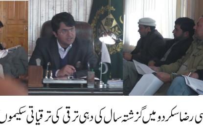 ڈپٹی کمشنر سکردو کی زیر صدارت اجلاس میں دیہی ترقی کے منصوبوں کا جائزہ لیا گیا،