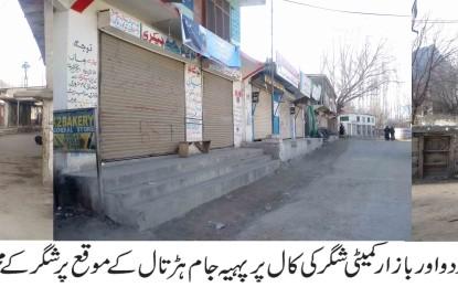 انجمن تاجران کی کال پر ضلع شگر میں شٹر ڈاون ہڑتال
