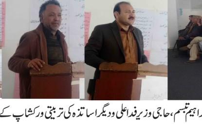 تعلیمی ترقی کا انحصار اساتذہ کی بہتر استعداد کاری اور محنت پر ہے، رحمان شاہ ڈپٹی کمشنر شگر