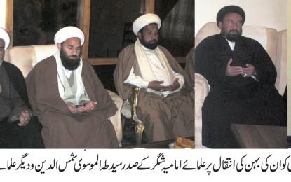 کمشنر بلتستان محمد شگری کی ہمشیرہ کی وفات پر علما کا اظہارِ تعزیت
