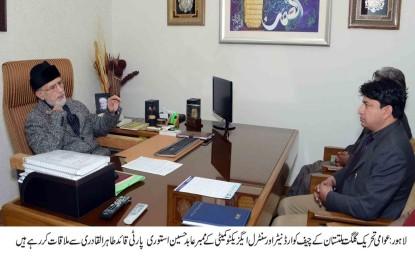 گلگت بلتستان کو اقتصادی راہداری منصوبے میں شامل نہ کرنا لمحہ فکریہ ہے، عابد استوری، رہنما پاکستان عوامی تحریک