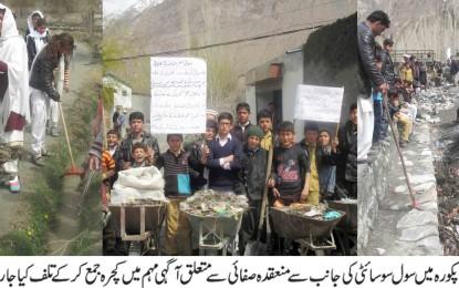 تحصیل اشکومن کے علاقے پکورہ میں صفائی سے متعلق آگاہی اجاگر کرنے کے لئے واک کا انعقاد