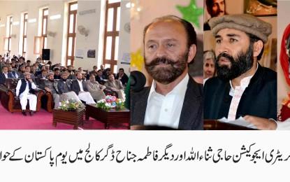 فاطمہ جناح گرلز ڈگری کالج گلگت میں یومِ پاکستان کی تقریب منعقد