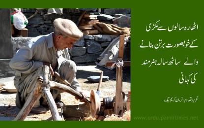 اٹھارہ سالوں سے لکڑی کے برتن اور دیگر آلات بنانے والے ساٹھ سالہ ہنرمند میون خان کی کہانی