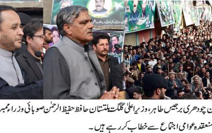 'شہید امن' سیف الرحمن کی برسی کے موقعے پر گلگت میں شاندار تقریب منعقد