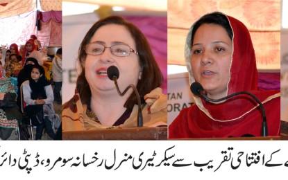 النسا مرکیٹ گلگت میں تین روزہ خواتین میلہ کا افتتاح