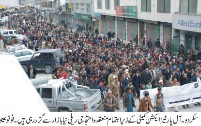 سکردو میں آل پارٹیز ایکشن کمیٹی کے زیر اہتمام احتجاجی جلسہ، آئینی، معاشی اور سیاسی حقوق کے حصول تک جدوجہد کرنے کا عزم