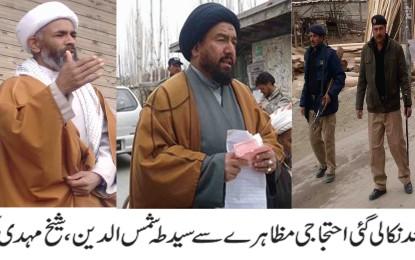 آل پارٹیز ایکشن کمیٹی گلگت بلتستان کی کال پرضلع شگر کے مختلف علاقوں میں احتجاجی مظاہرے