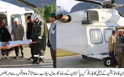 فوکس پاکستان سیلاب سے متاثرہ علاقوں میں خدمات فراہم کرنے میں مصروف، ہیلی کاپٹر کے ذریعے مریض گلگت پہنچا دئیے گئے