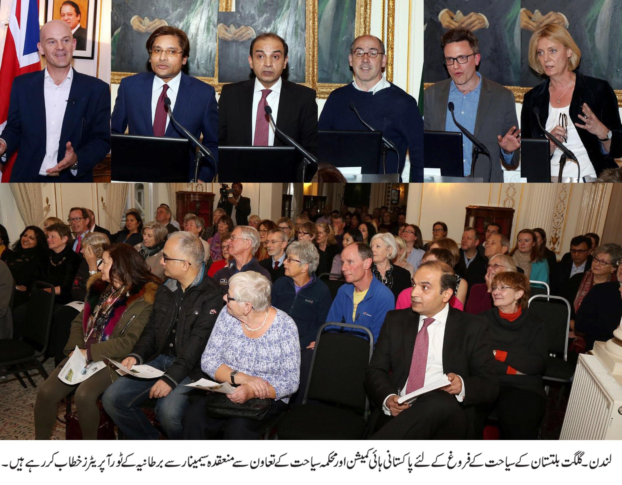 پاکستانی سفارت خانے کے زیرِ اہتمام لندن میں گلگت بلتستان میں سیاحت کے فروغ کے لئے سیمینار کا انعقاد