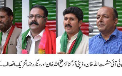 پاکستان تحریک انصاف کےیومِ تاسیس پر گلگت میں تقریب منعقد