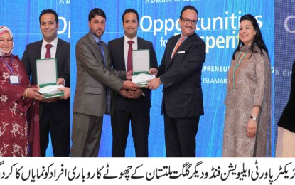 شگر سے تعلق رکھنے والی کاروباری شخصیات چھا گئے، قومی سطح پر ایوارڈ جیت کر اپنی صلاحیتوں اور محنت کا لوہا منوایا