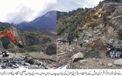 ضلع کوہستان کے تحصیل کندیا میں 23 افراد اب بھی ملبے تلے دبے ہوے ہیں، امدادی کاروئیاں میں ضلعی انتظامیہ کو دشواریوں کا سامنا